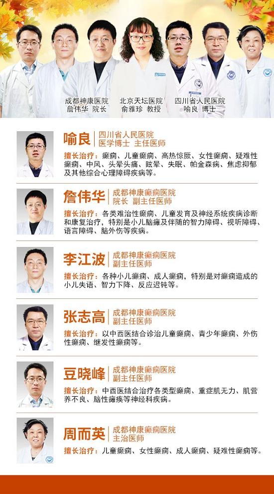 会诊通知|深秋乍寒,癫痫反复病情加剧,10月17-18日,北京癫痫名医亲诊,不要错过!